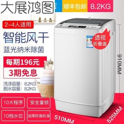 6.5/8KG洗衣机全自动 小型家用波轮热烘干大容量滚筒宿舍迷你 8.2KG风干+蓝光纳米抗箘经典性价款