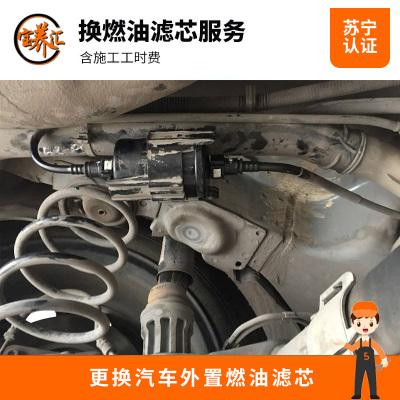 【寶養匯】更換汽油濾燃油濾芯服務 外置 (本產品僅為工時費,不含實物產品)