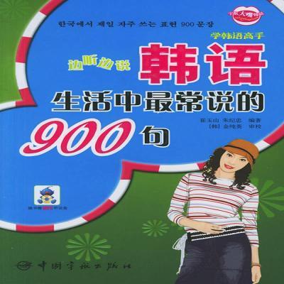 正版边听边说韩语生活中最常说的900句/崔玉山 朱纪忠著/中国宇航