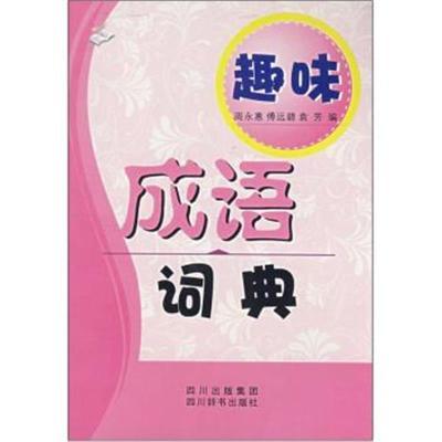 趣味成語詞典