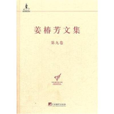 正版書籍 姜椿芳文集(第九卷:隨筆三 憶念 憶舊) 9787511704887 中央編譯