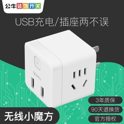 bull公牛插座智能小魔方2插位USB充電無線插線板多功能轉換器家用接線板插排插座單控開關2插位