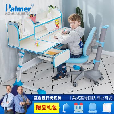 Palmer帕默 儿童学习桌小学生书桌 实木家具手摇可升降宝宝写字台男女孩电脑桌课桌椅组合套装