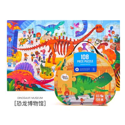 JoanMiro美乐拼图108片儿童1男孩女孩礼物早教益智3-4-5-6岁宝宝智力玩具 恐龙博物馆