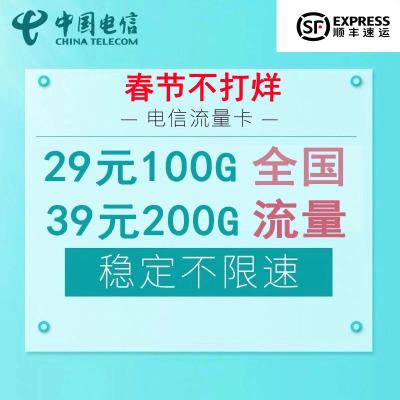 中国电信流量卡不限速全国不限量纯流量卡4g手机卡0月租上网卡全国通用物联卡流量卡