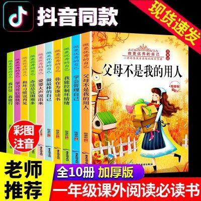 青少年勵志成長書籍 全套10冊正版 孩子必讀十本書 影響孩子一生小學生課外閱讀書籍小孩必看的十本書勇敢面對困難 爸媽