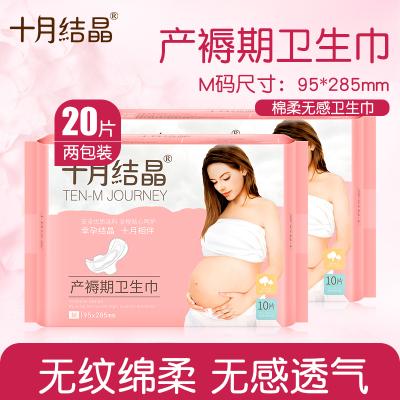 十月結晶(shiyuejiejing)產婦衛生巾產后專用排惡露孕婦產褥期月子用品M10片