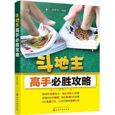 正版書籍 斗地主高手必勝攻略 9787122280107 化學工業出版社