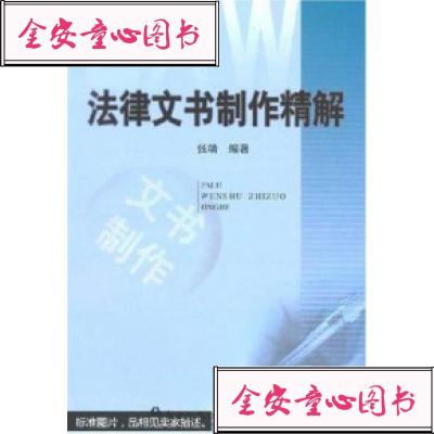 【单册】绝版正版!法律文书制作精解