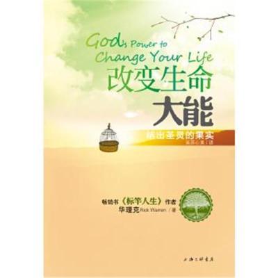 正版書籍 改變生命大能-結出圣靈的果實 9787542643131 上海三聯書店