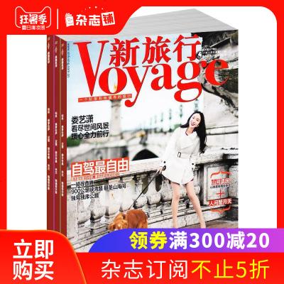 0710新旅行杂志 杂志铺订阅  2020年1月起订  地理知识 旅游地理期刊书籍图书