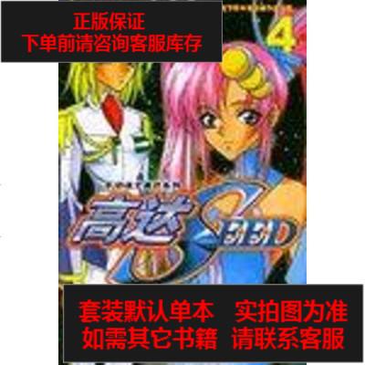 【二手8成新】高達SEED4 9787806797990