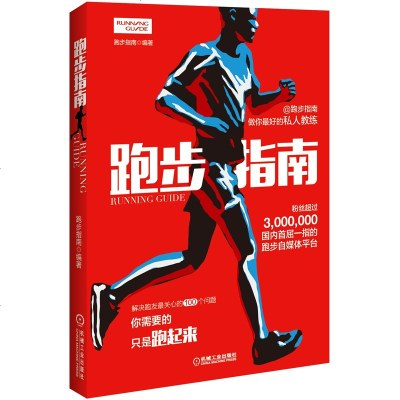 跑步指南 健身教程 跑步运动 解答跑友关心的100个问题 做适合国人的跑步圣经 小动作大健康 跑步指南 体育运动书籍