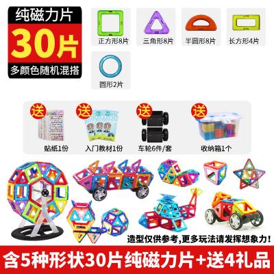磁力片積木兒童吸鐵石玩具磁性磁鐵3-6-8周歲男女孩散片拼裝益智 莎丞