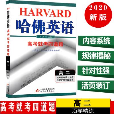 2020新版 哈佛英語高考就考四道題 高二英語 高中二年級英語專題訓練 高考教材教輔復習資料書 英語專項提升練習輔導書