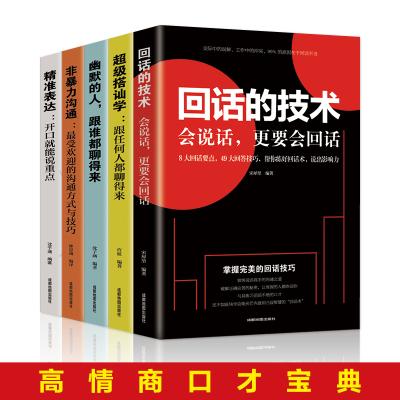 全5册精准表达+绘画的技术+超级搭讪学+幽默的人跟谁都聊的来+非暴力沟通口才书沟通技巧提高情商沟通术的书籍