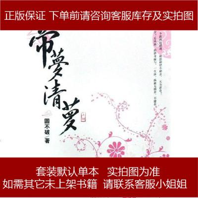 帝夢清蘿() 圓不破 花城出版社 9787536055247