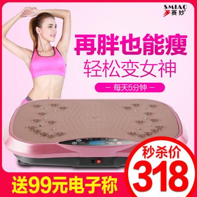 賽妙(SAIMIAO)懶人瘦身甩脂機抖抖機減肥神器瘦腰瘦腿肚子運動器材47*33*13CM承重100KG