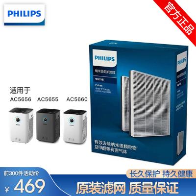 飛利浦(Philips)空氣凈化器濾網濾芯 FY5186配AC5655AC5656AC5663