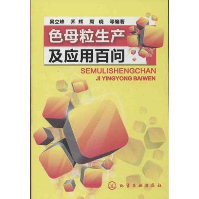 正版 色母粒生产及应用百问 吴立峰 化学工业出版社 9787122165862 书籍