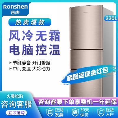 【99新】容聲 221升 家用三門三溫區風冷無霜電冰箱 節能 BCD-221WKD1NE 鈦空金