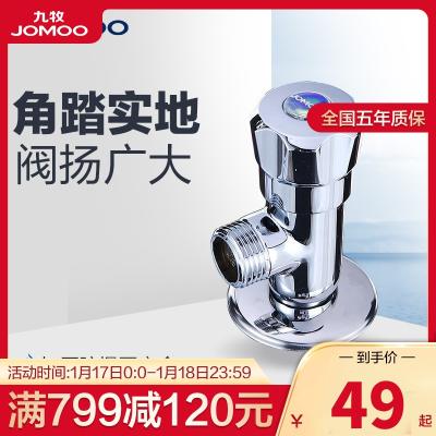 JOMOO九牧 卫浴配件 铜材质角阀组合 单冷单热三角阀74056/44056