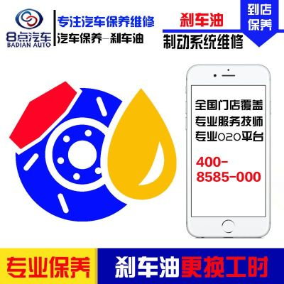【8点汽车】更换汽车刹车油服务 工时费