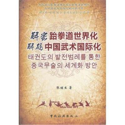全新正版 解密跆拳道世界化 解码中国武术化