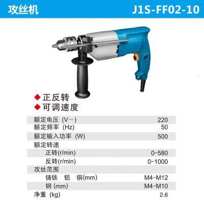 FF-10/02-10钢筋板牙套丝机电动多功能手持式攻丝机开牙机 J1S-FF02-10东成