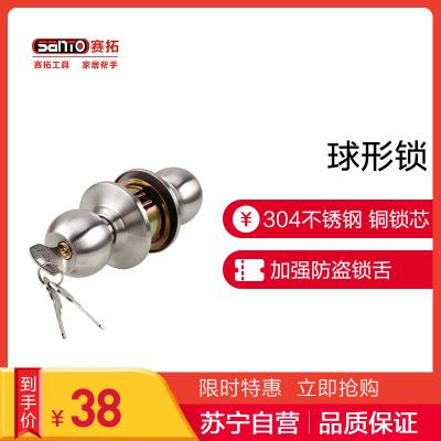 赛拓 SANTO 0063 球形锁室内卧室门锁304不锈钢球锁