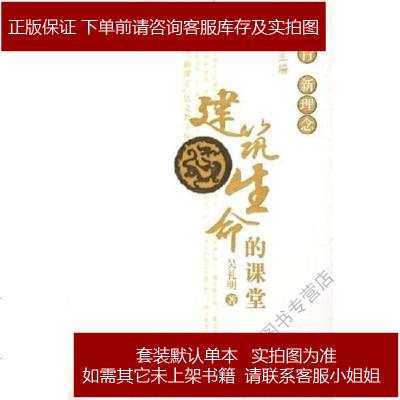 建筑生命的課堂 吳禮明 編 長春出版社 9787806649961
