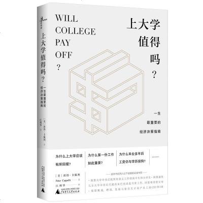 0902新民說·上大學值得嗎?——一生 重要的經濟決策指南