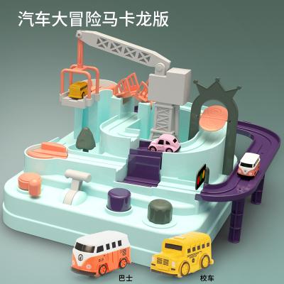【闖關大冒險】馬卡龍過家家益智兒童玩具軌道汽車抖音玩具