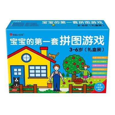 邦臣小紅花·寶寶的第一套拼圖游戲3-6歲(禮盒裝)(3-6歲)