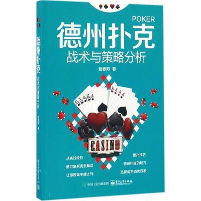 德州撲克戰術與策略分析趙春陽電子工業出版社9787121299056