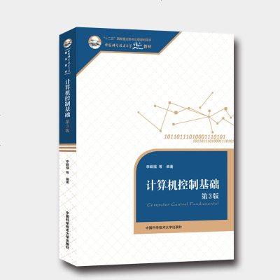 正版   計算機控制基礎 第3版 李嗣福 精品教材 中科大出版社