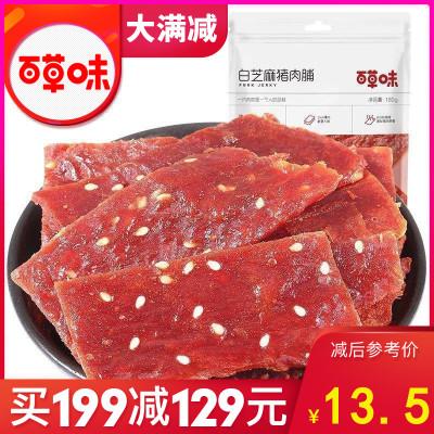 百草味 肉脯 白芝麻猪肉脯自然片 100g 猪肉干熟食肉类零食小吃靖江特产满减