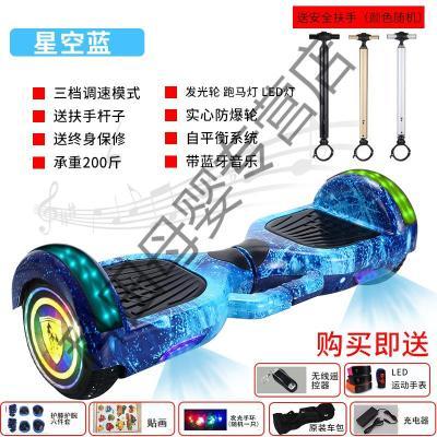 智能電動兒童自平衡車雙輪思維車成人體感車小孩兩輪扭扭車帶扶桿應學樂 7寸星空藍發光輪+藍牙跑燈扶手禮包 36V