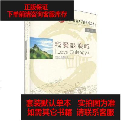 【二手8成新】鼓浪屿钢琴节特邀作品选(4) 9787544430357
