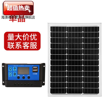 100W太阳能充电板单晶太阳能电池板12V控制器家用光伏电系统 50W单晶送MC4接头2对