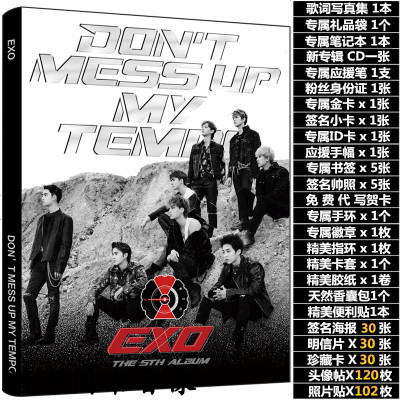 EXO專輯正規五輯寫真集邊伯賢樸燦烈吳世勛周邊海報明信片歌詞本