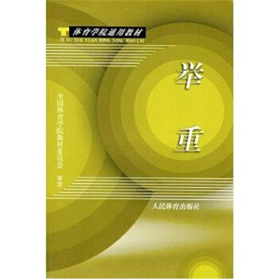 正版書籍 體育學院通用教材——舉重 9787500906513 人民體育出版社
