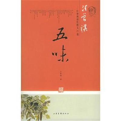 【正版】五味:汪曾祺谈吃散文32篇9787807130796汪曾祺山东画报出版社