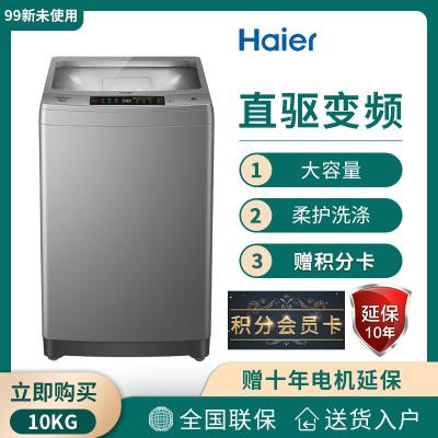 【官方直供樣品機】Haier/海爾XQS100-BZ866 10KG直驅變頻 波輪洗衣機 全自動 雙動力可洗真絲天沐系列