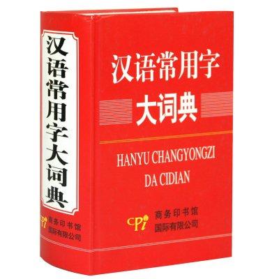 【庫存尾品特價】漢語常用字大詞典