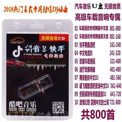 2018熱抖音快手車載慢搖DJ舞曲cd無損音質汽車音樂u盤流行歌曲