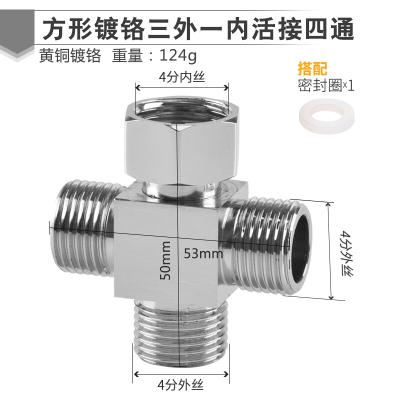 4分全銅四通接頭十字水管三通分水器DN15銅管件燃氣內絲外絲四通