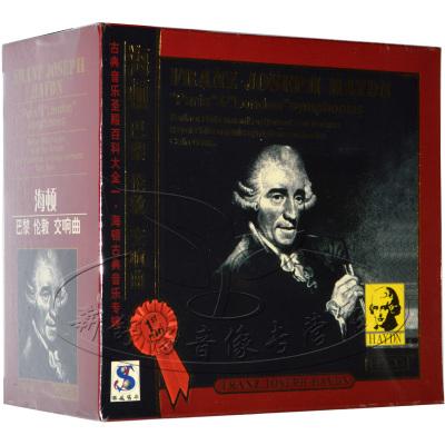 【正版】海頓專輯6CD巴黎 倫敦發燒古典音樂交響曲汽車載cd