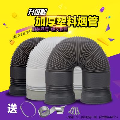 定制吸抽油煙機排風管 排氣管 排煙管 出風管 通用風管cxw配件(顏色隨機)