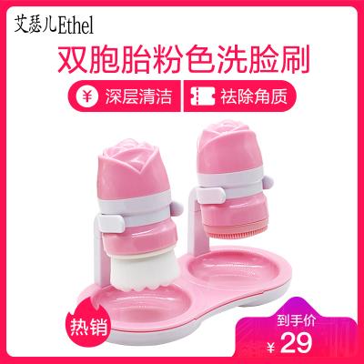 艾瑟儿(Ethel)粉色双胞胎洗脸神器洁面仪深层清洁手动洁面刷可定制硅胶刷硅胶面刷